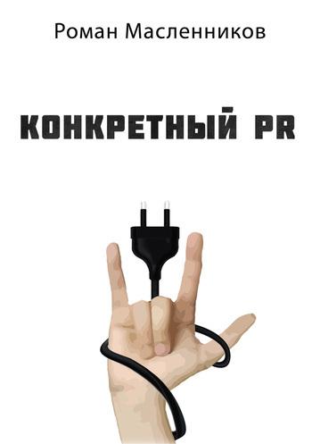 Скачать книгу Конкретный PR – 2  автор Роман Масленников