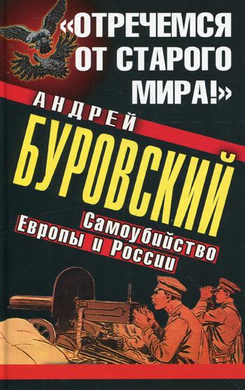 напряженная интрига в книге Андрей Буровский