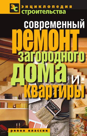 обложка книги Современный ремонт загородного дома и квартиры Валентины Ивановны Назаровой