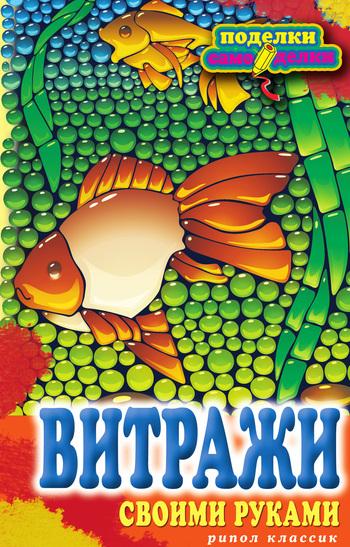 обложка книги Витражи своими руками Елены Анатольевны Каминской