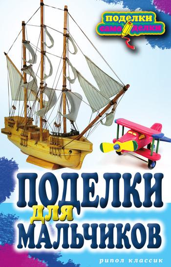 Светлана Ращупкина - Поделки для мальчиков