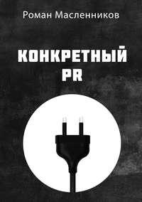 Масленников, Роман  - Конкретный PR