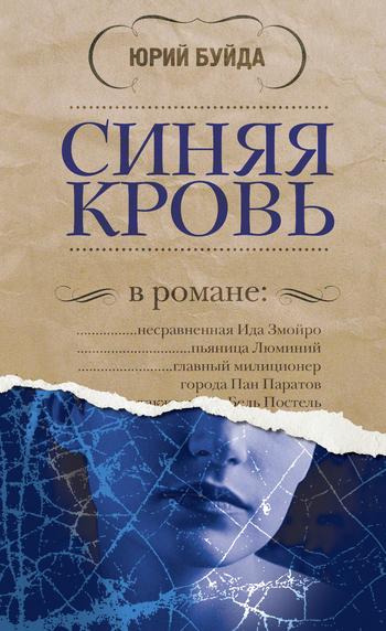 Скачать книгу Синяя кровь  автор Юрий Буйда