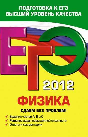 Обложка книги ЕГЭ-2012. Физика. Сдаем без проблем!, автор Зорин, Н. И.