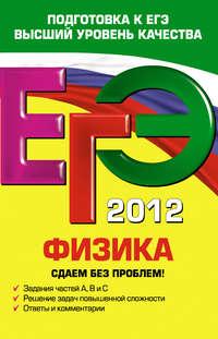 Зорин, Н. И.  - ЕГЭ-2012. Физика. Сдаем без проблем!
