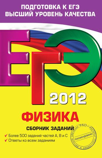 ЕГЭ 2012. Физика. Сборник заданий ( В. А. Орлов  )