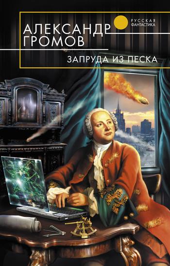Скачать книгу Запруда из песка  автор Александр Громов