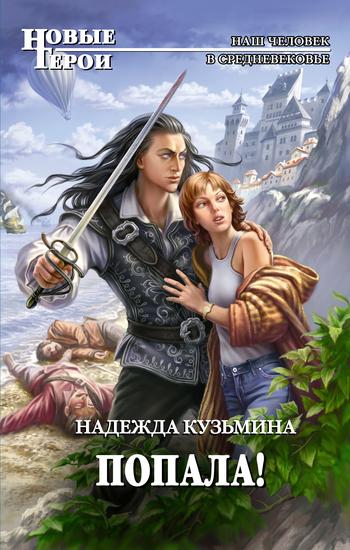 Скачать книгу Попала!  автор Надежда Кузьмина