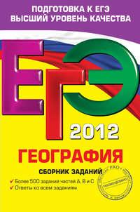 Соловьева, Ю. А.  - ЕГЭ 2012. География. Сборник заданий