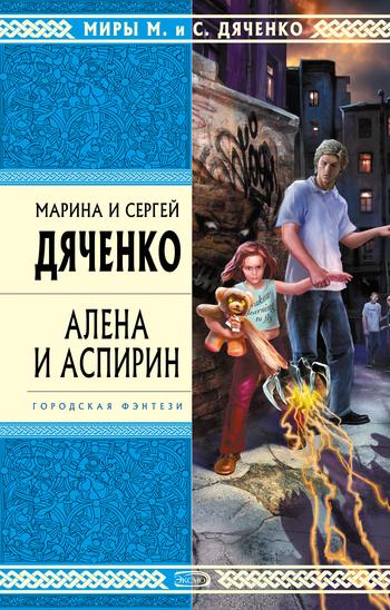 Алена и Аспирин LitRes.ru 59.000