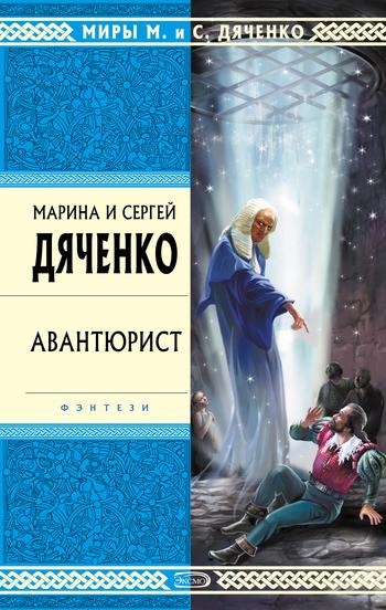Марина и Сергей Дяченко Авантюрист ольга рожнёва прожить жизнь набело