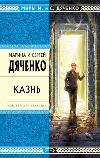 Скачать Казнь бесплатно Марина и Сергей Дяченко