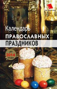 Славгородская, Лариса  - Календарь православных праздников до 2014 года