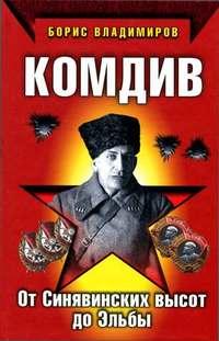 Владимиров, Борис  - Комдив. От Синявинских высот до Эльбы