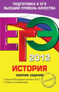 Гевуркова, Е. А.  - ЕГЭ 2012. История. Сборник заданий