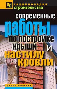 Назарова, Валентина Ивановна  - Современные работы по постройке крыши и настилу кровли