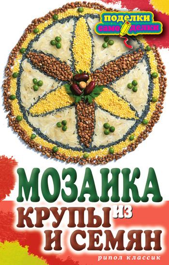 Скачать книгу Мозаика из крупы и семян  автор Елена Анатольевна Каминская