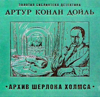 Артур Конан Дойл Архив Шерлока Холмса джун томсон метод шерлока холмса сборник