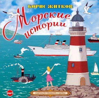 Скачать книгу Морские истории  автор Борис Степанович Житков