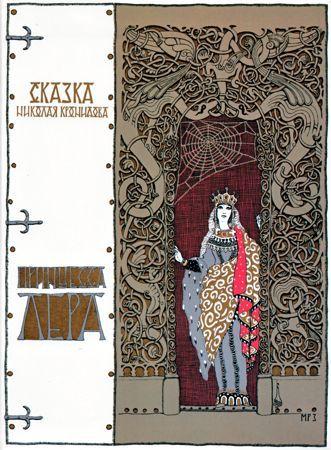 Скачать книгу Принцесса Лера  автор Николай Кронидов