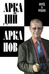 Арканов, Аркадий  - Вперёд в прошлое