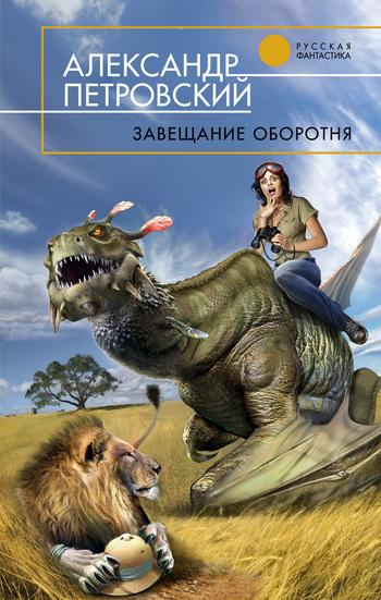 Скачать книгу Завещание оборотня  автор Александр Петровский