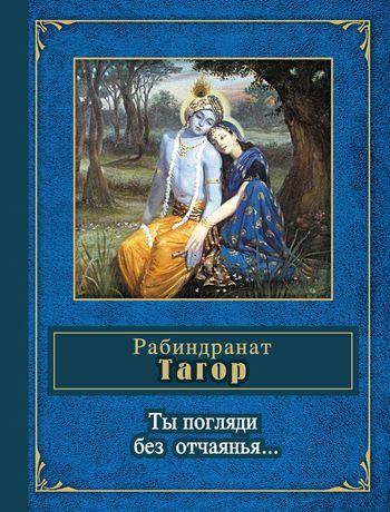 Скачать книгу Ты погляди без отчаянья… (стихотворения)  автор Рабиндранат Тагор