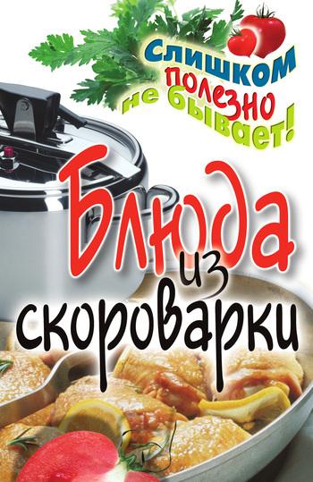 Скачать книгу Блюда из скороварки  автор Анастасия Красичкова