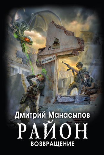 Скачать книгу Возвращение  автор Дмитрий Манасыпов