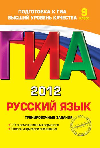ГИА 2012. Русский язык. Тренировочные задания. 9 класс