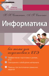 Самылкина, Н. Н.  - Информатика: все темы для подготовки к ЕГЭ