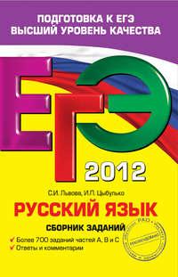 Львова, С. И.  - ЕГЭ 2012. Русский язык. Сборник заданий