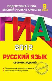 Львова, С. И.  - ГИА 2012. Русский язык. Сборник заданий. 9 класс