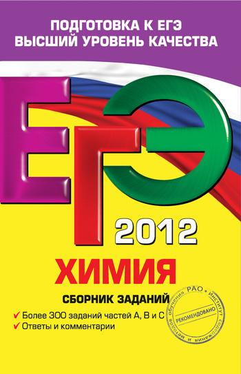 Скачать книгу ЕГЭ 2012. Химия. Сборник заданий  автор Е. Ю. Васюкова