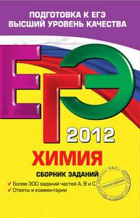 Васюкова, Е. Ю.  - ЕГЭ 2012. Химия. Сборник заданий