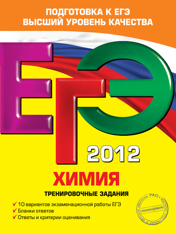 ЕГЭ 2012. Химия. Тренировочные задания ( П. А. Оржековский  )