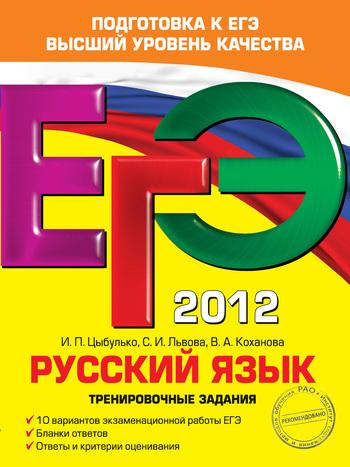ЕГЭ 2012. Русский язык. Тренировочные задания