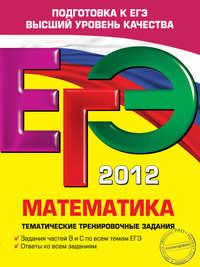 Кочагина, М. Н.  - ЕГЭ 2012. Математика. Тематические тренировочные задания