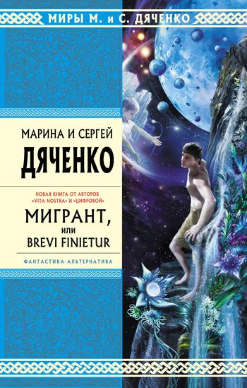 Скачать Марина и Сергей Дяченко бесплатно Мигрант, или Brevi finietur