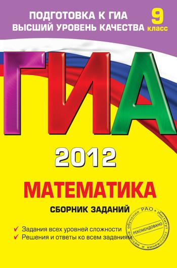 Скачать книгу ГИА 2012. Математика. Сборник заданий. 9 класс  автор В. В. Кочагин