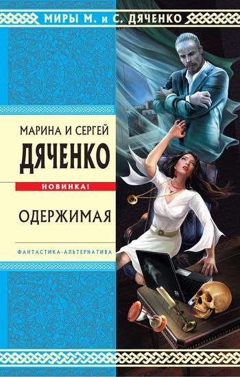 Марина и Сергей Дяченко Одержимая хозяин уральской тайг