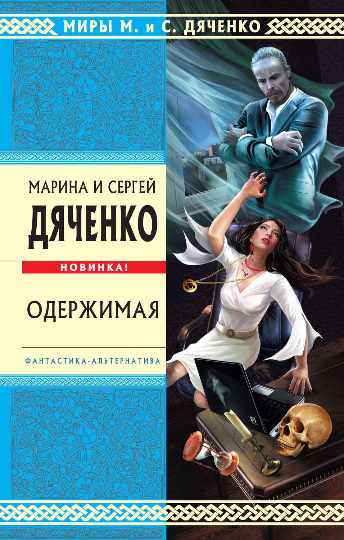 Скачать книги м и с дяченко