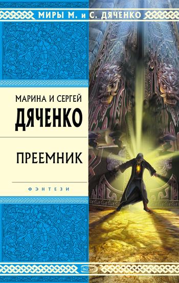 обложка электронной книги Преемник