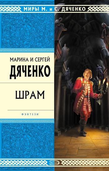 Марина и Сергей Дяченко Шрам автобрелки на сигнализацию гуард хабаровск