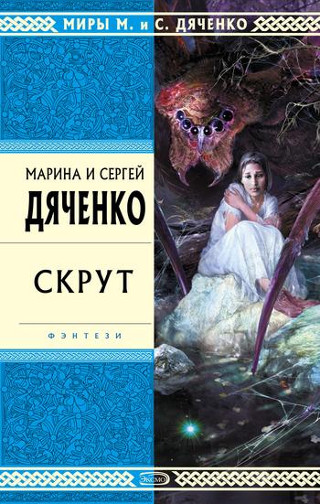 Скачать Скрут бесплатно Марина и Сергей Дяченко