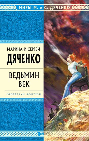 Марина и Сергей Дяченко Ведьмин век сергей волков ведьмин колодец