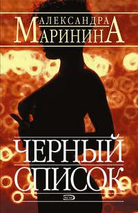Маринина, Александра - Черный список