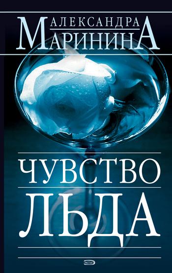 Обложка книги Чувство льда, автор Маринина, Александра