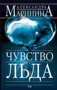 Маринина, Александра - Чувство льда