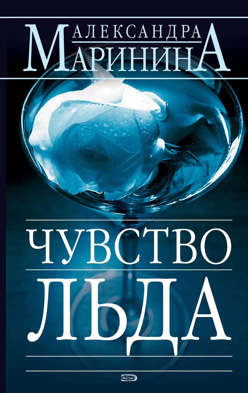 Скачать бесплатно книгу чувства льда маринина